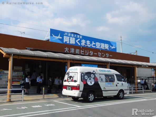 肥後大津駅(阿蘇くまもと空港駅)