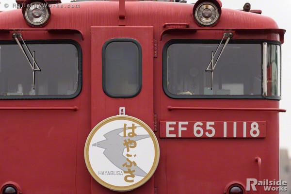 惜別、EF65 1118