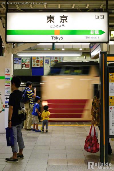 始発駅、東京。